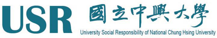 中興大學USR資訊平台